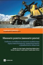Минните роялти (минните ренти) – корица