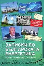 Записки по българската енергетика (корица)