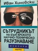 Сътрудникът на българското научно-техническо разузнаване (корица)