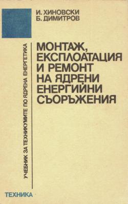 Монтаж, експлоатация и ремнот на ядрени енергийни съоръжения (корица)